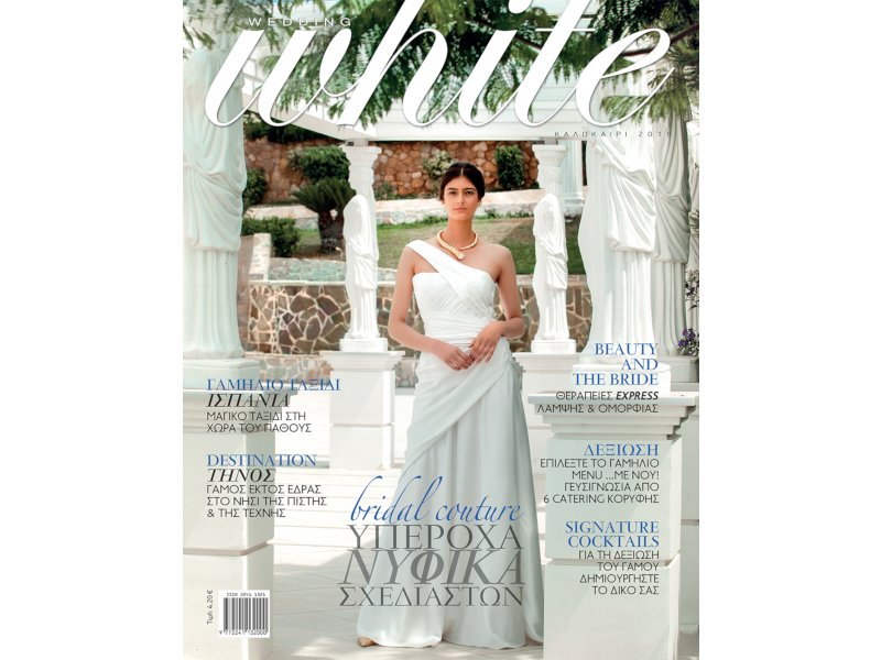 White Wedding Magazine - Καλοκαίρι 2019