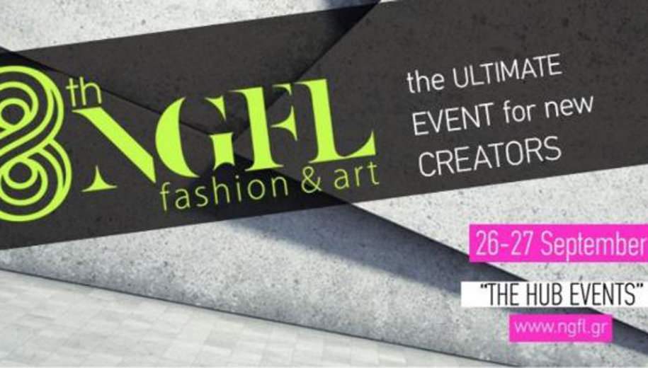 NGFL – The 8th Edition 26-27 Σεπτεμβρίου 2020