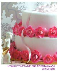 fa5f3bf53185 Γαμήλια τούρτα... τι γλυκό!