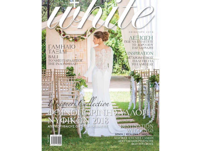White Wedding Magazine - Φθινόπωρο 2018