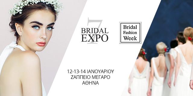 Bridal Expo 12, 13, & 14 Ιανουαρίου 2019
